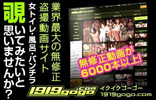 無修正盗撮&秘蔵AV動画サイト『1919gogo.com』スマホサイトはコチラから